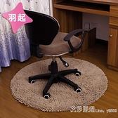電腦椅地墊地毯臥室家用臥室墊子轉椅地墊圓形地墊可機洗 【全館免運】