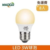 HONEY COMB Maogo LED3W廣角度球泡8入 TB803Y-08 / 黃光