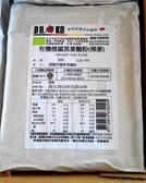 DR.OKO德逸有機 德國 有機黑麥麵粉(裸麥) 500g/包(黑麥粉)