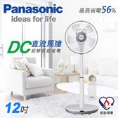Panasonic國際牌 12吋 DC節能 電風扇【F-S12DMD】