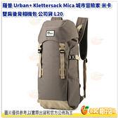 羅普 Lowepro Urban+ Klettersack Mica 城市冒險家 米卡 雙肩後背相機包 公司貨 L20
