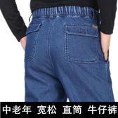款寬鬆高腰中老年男褲子鬆緊腰男牛仔褲商務休閒加肥加大碼    遇見生活