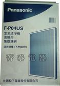 Panasonic  空氣清淨機ULPA濾網【F-P04US 】F-P04UT8適用