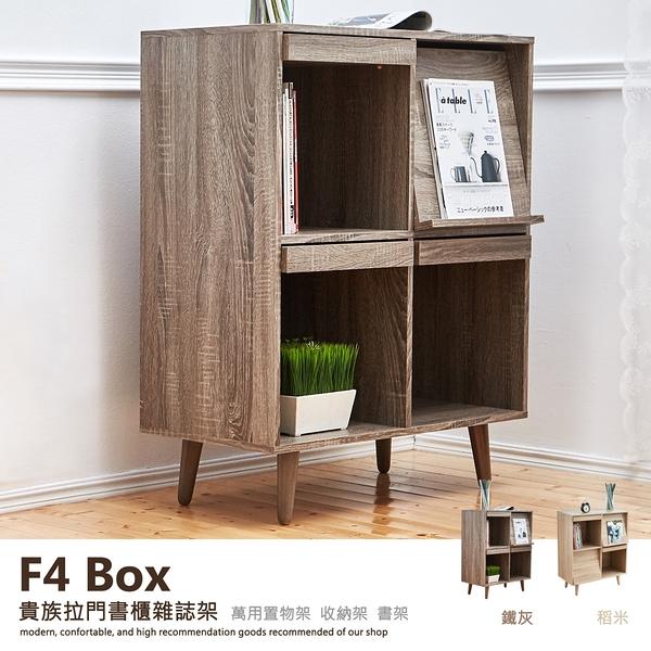 【班尼斯國際名床】~台灣獨家【F4 Box 貴族拉門書櫃雜誌架】/萬用置物架/收納架/書架