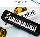 【小麥老師 樂器館】鉛筆盒 台灣製 OP150M【A760】鍵盤造型 鉛筆硬盒 鉛筆袋