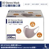 3D Stereo Mask 立體 防護口罩 (L) (11-13cm) 100入/盒 專品藥局 【2015315】