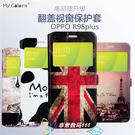 88柑仔店-- ~OPPO R9S plus手機殼 全包邊 可愛卡通翻蓋式皮套 硅膠軟套女款潮