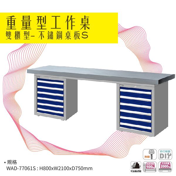 天鋼 WAD-77061S (重量型工作桌) 雙櫃型 不鏽鋼桌板 W2100