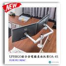 UPERGO OA-4S 鋁合金電腦桌面托架 雙節臂x2 顯示器 支架 電腦 辦公用  雙螢幕