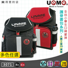 UnME 兒童護脊書包 超輕3D護脊設計 3M反光條 防滑落胸扣 上開式書包 3071 得意時袋