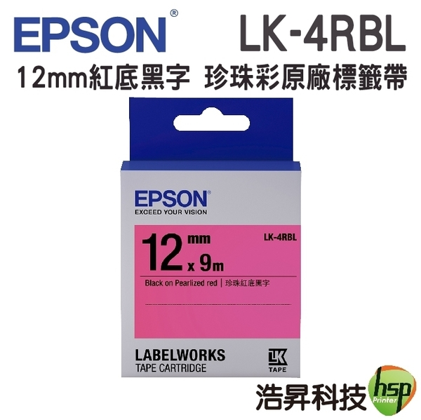 【12mm 珍珠彩系列】EPSON LK-4RBL C53S654418 珍珠彩系列紅底黑字標籤帶