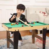 大號台球桌兒童家用美式黑8標準桌球台室內男孩運動玩具桌面游戲