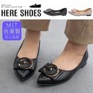 [Here Shoes]MIT台灣製 1.5cm休閒鞋 優雅氣質金屬飾釦 皮革平底尖頭包鞋 OL上班族-KNE3301