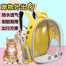 寵物背包 貓包太空全透明艙貓咪後背背包外...