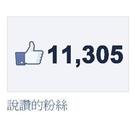 【粉絲團按讚/FB按讚衝人氣軟體】貼文讚 投票讚 比賽讚 臉書直播衝讚 FB粉絲團按讚