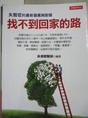 【書寶二手書T3/醫療_CSI】找不到回家的路:失智症的最新發展與對策_吳潮聰