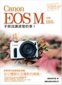 (二手書)Canon EOS M 相機 100% 手冊沒講清楚的事