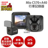 Mio C570+A40【送 32G+A05雙孔+拍拍燈】 前後雙鏡 行車記錄器 雙SONY Starvis