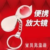 折疊式鑰匙扣高清兒童放大鏡10倍便攜式老人放大鏡 BF4586『寶貝兒童裝』