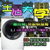 ★NEW⊙惠而浦 15公斤洗脫烘滾筒洗衣機 WD15GW⊙