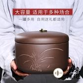 可裝四餅紫砂茶葉罐普洱存儲茶罐缸密封罐陶瓷茶具【君來佳選】