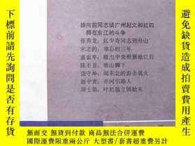 二手書博民逛書店罕見星火燎原叢刊(1980-8第一輯)【創刊號】Y175334
