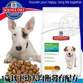 【zoo寵物商城】美國Hills希爾思》幼犬均衡發育小顆粒雞肉大麥4kg8.81磅/包