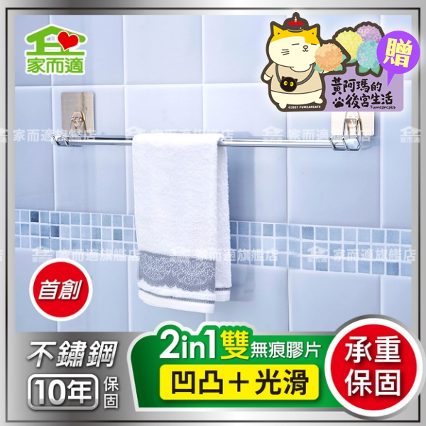新304不鏽鋼保固 家而適 毛巾架 浴巾架 (單桿)(升級版)(0827) 奧樂雞 限量加購