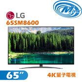 《麥士音響》 LG樂金 65吋 量子點電視 65SM8600