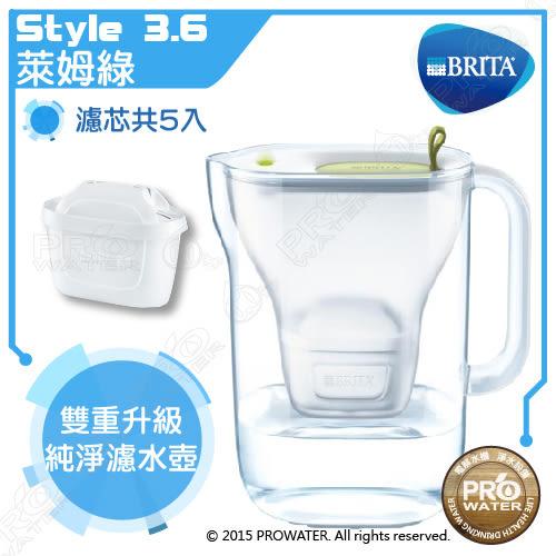 德國BRITA  Style 3.6L純淨濾水壺【綠色】搭配4入濾芯★本組合共5入濾心★新一代濾水壺【水達人】
