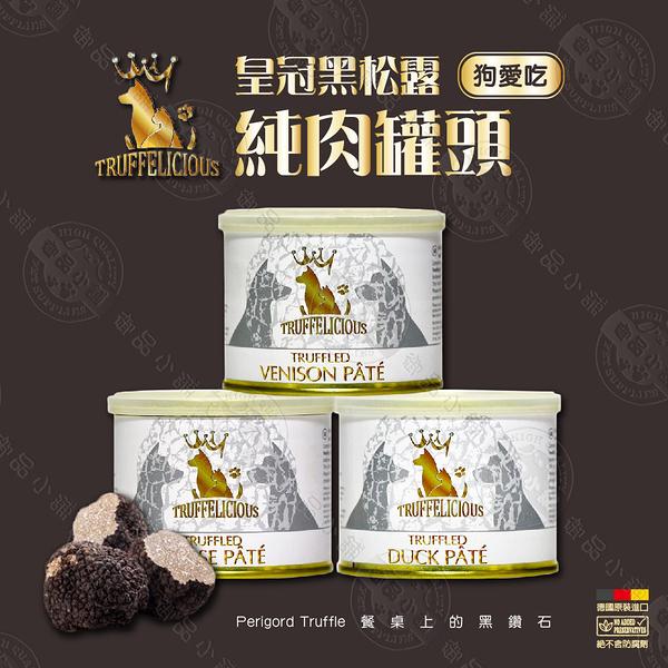 德國皇冠 黑松露純肉罐頭 12罐《狗愛吃》190g 鹿肉/馬肉/鴨肉 營養