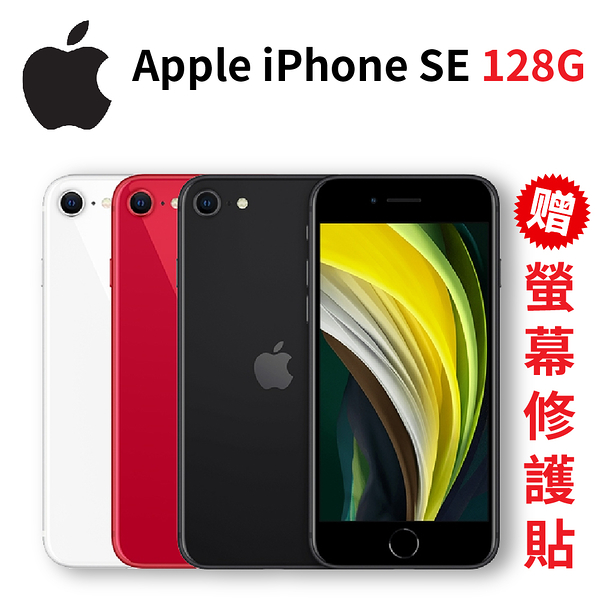 Apple iPhone SE (2020) (新版)128G 4.7吋智慧型手機 《贈玻璃保貼》[24期0利率]