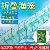 蝦網-漁網魚網龍蝦網蝦籠捕蝦網抓鱔魚籠子魚籠捕魚籠專用工具 新年禮物