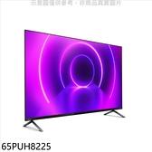 飛利浦【65PUH8225】65吋4K聯網電視(無安裝)