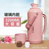 熱水瓶家用塑料暖水瓶保溫瓶暖瓶家用開水瓶茶瓶暖壺學生用宿舍igo   蜜拉貝爾