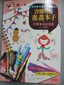 【書寶二手書T1/藝術_MFN】吉娜兒的畫畫本子-打開筆袋就想畫_吉娜兒