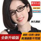 【網特生活】高清攝影眼鏡(含32G) 1080P 可當 行車記錄器 紀錄器 針孔 偽裝 蒐證(WL-100)