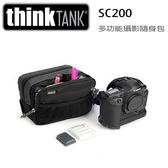 thinkTANK 創意坦克 Speed Changer 多功能攝影相機配件包-SC200 (紘易公司貨)