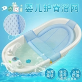 嬰兒護脊浴網寶寶T型沐浴床新生兒洗澡盆網兜浴架可坐躺通用 小確幸生活館