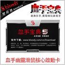 【Bloody】雙飛燕 血手幽靈核心激活卡B2-05
