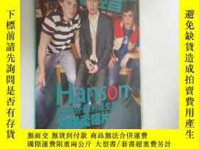 二手書博民逛書店Hit輕音樂罕見2004年5月號上 附海報Y19945