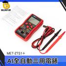 博士特汽修 萬用電錶 電容測量 通斷檢測 數位電表推薦 MET-ZTS1+ 電阻測量 直流電流測量 萬用表