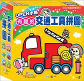 書立得-OPEN小將有趣的交通工具:盒裝拼圖(C608232)