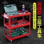 工具車 汽修工具車移動三層小推車多功能修車維修架子櫃工作臺五金零件箱YYJ 麥琪