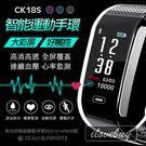 CK18S 全新彩色屏 智能藍牙手環 血...