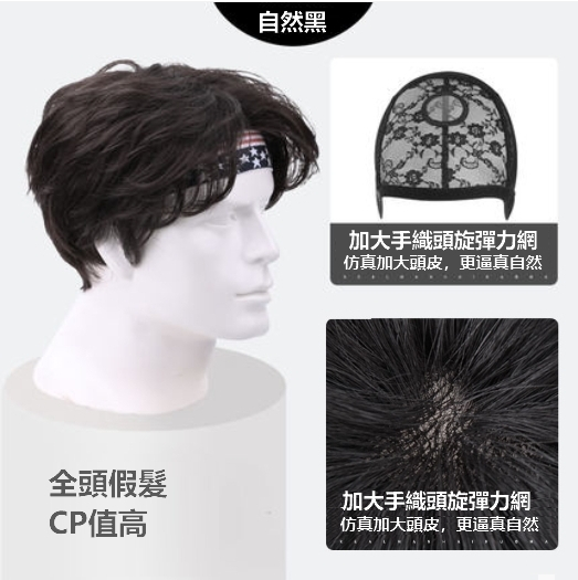 假髮 男 真人髮 整頂假髮 - 中分髮型 短髮 帥氣 明星造型 【黑二髮品】OTBZC