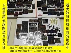 二手書博民逛書店パズル&ドラゴンズpuzzle&dragons罕見智龍迷城 日文