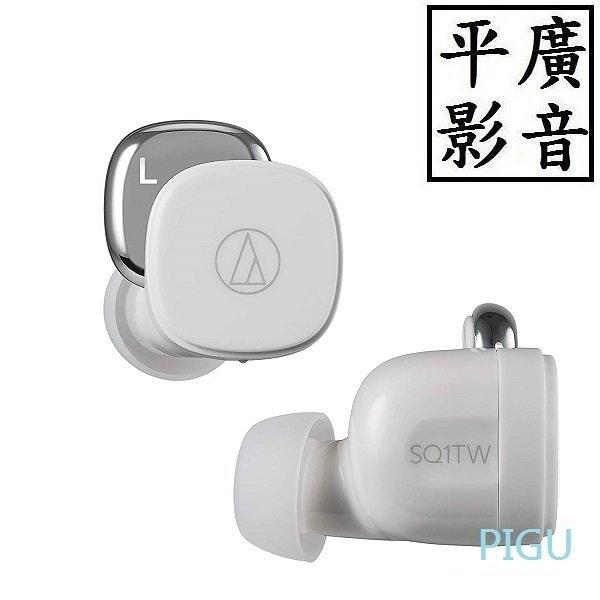 平廣 送袋 鐵三角 ATH-SQ1TW 白色 真無線藍芽耳機 可6.5小時用 audio-technica 藍牙 耳機