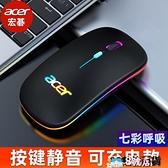 滑鼠 acer宏碁無線鼠標可充電式臺式電腦筆記本通用無聲靜音辦公家用 8號店