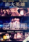 【百視達2手片】浴火英雄(DVD)